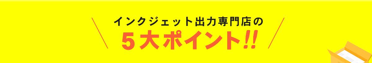 インクジェット出力専門店の4大ポイント!!