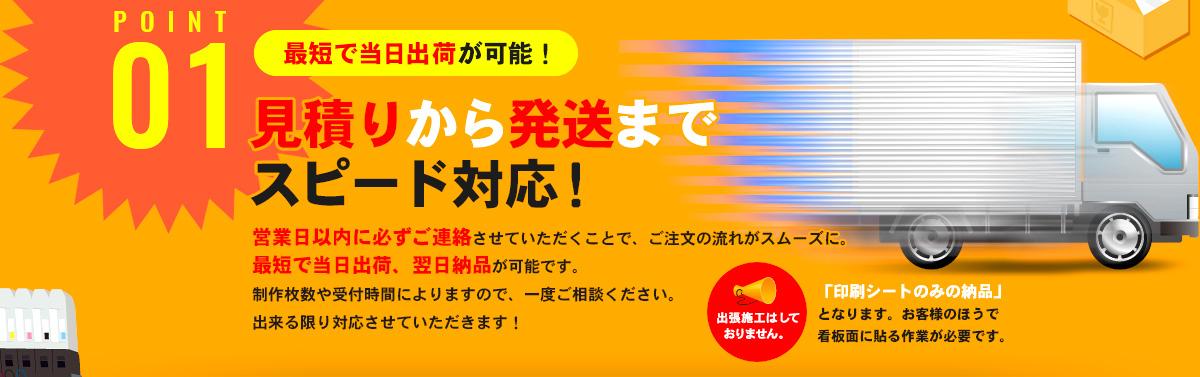 【POINT01】8色機のバルクシステム仕様 大型インクジェットプリンタ導入!