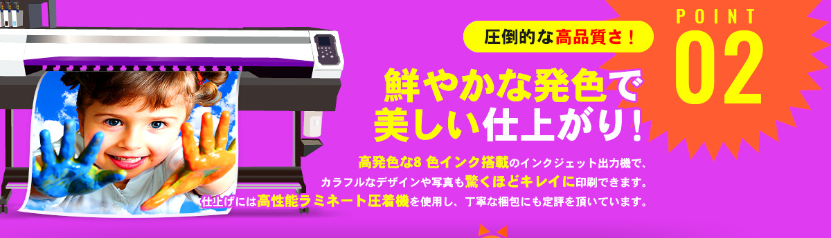 【POINT02】北陸初導入!全自動ラミネーター仕様 無料!UVカットラミネート付き!