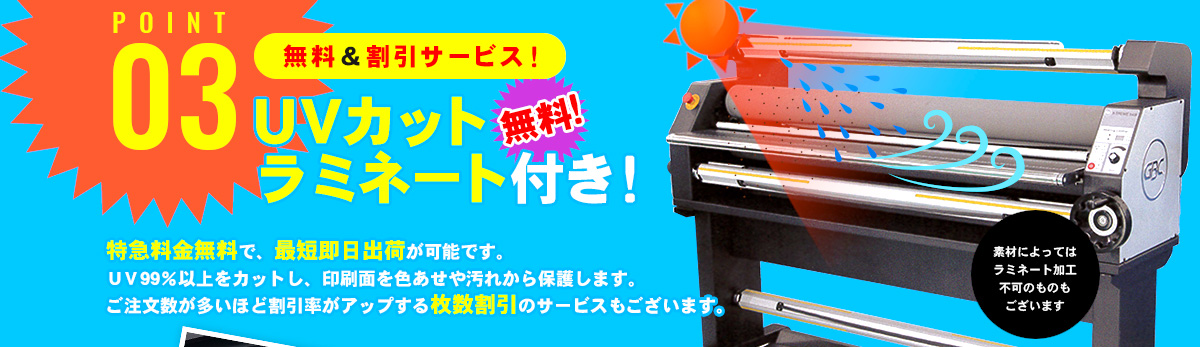 【POINT03】無料&割引サービス!無料!UVカットラミネート付き!