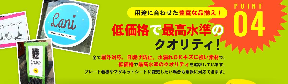 【POINT04】業界最速に挑戦中! 最短即日スピード納期!