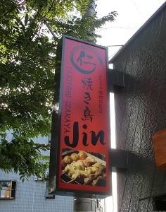 jin_02-236x300
